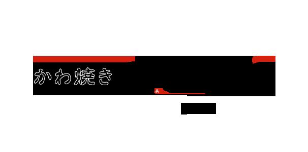 かわ焼き まいける 桜台 ロゴマーク