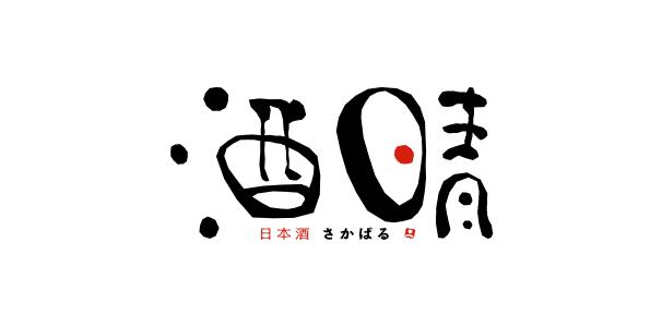 日本酒 酒晴 ロゴマーク