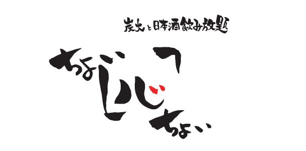 ちょいちょい 桜台 ロゴマーク