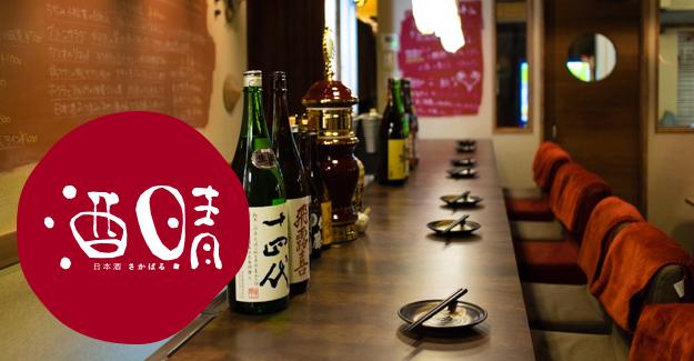 日本酒 酒晴